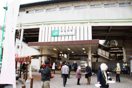京浜東北線・武蔵野線 南浦和駅東口を下車ください。